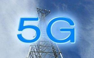 中国联通近来在2017年IMT-2020(5G)峰会上正式断定了2019年将完结5...
