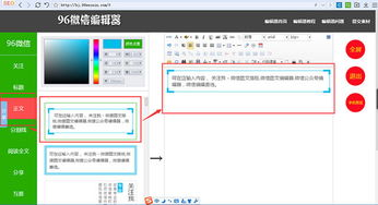 微信编辑器哪家好 3款实用微信编辑器推荐