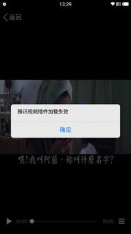 腾讯视频加载失败 OnePlus 3 一加手机社区官方论坛