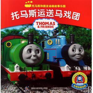 ...戏团 托马斯和朋友动画故事乐园读后感 评论