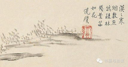 对朋友们的入世为官也坚决反对.倪瓒的孤傲个性及洁癖确确实实地反...