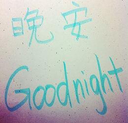 那些晚安带字图片
