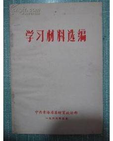 ...林彪三位领导人语录题词-文革书籍报刊 红色文献