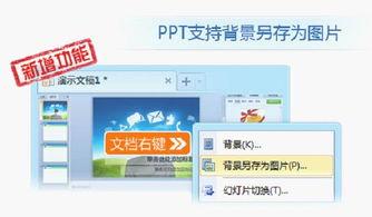支持PPT背景另存为图片-WPS11月抢鲜版发布 崩溃文件可直接恢复
