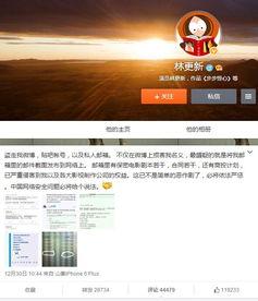 未成年学生盗林更新微博账号 网友斥道歉信无诚意