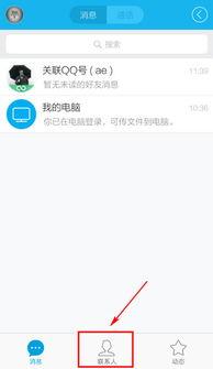 手机QQ怎么退群
