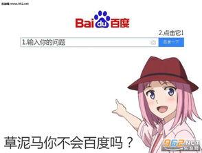 蛇女子宫一次性吞2-乐游网www.962.net Baiy百度 2.点击它 1.输入你的问题 百度一下 草泥...