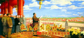 敢教日月换新天 新中国成立六十周年与湘潭发展成就展 -展览
