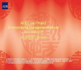 亚洲开发银行 ADB 贷款项目环境管理工作手册82页