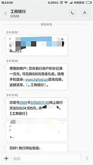.hzh**.com查询兑换,逾期清零.收到短信后,小周点进了链接,并输...