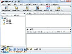 淘淘图片批处理之星是一款操作简单、方便实用的全功能图片批处理系...