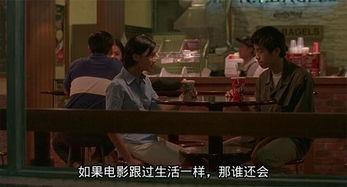 婷婷:如果电影跟过生活一样,那谁还会想去看电影啊,过生活就好啦...