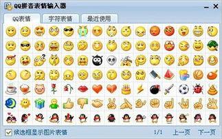 QQ拼音怎么打符号表情