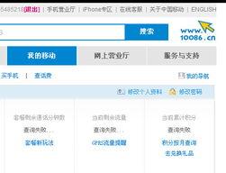 中国移动网上营业厅登陆后积分显示查询失败