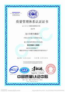 ...理体系认证证书查询-质量管理体系认证证书图片