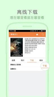 ...机客户端正式版下载 avnight福利影片免费播放器app安卓版下载v1.3....