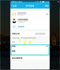 手机QQ怎样设置定时自动回复消息