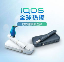 iqos电子烟-heets烟弹介绍