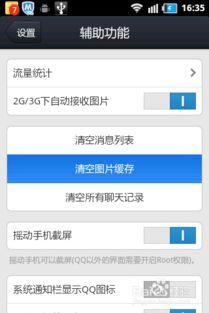 手机QQ好友头像不自动更新怎么办