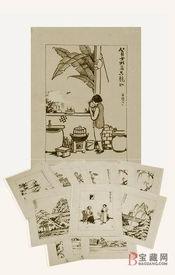 ...秋拍 丰子恺《宇宙风》漫画出版原件-2013西泠秋拍独家首推系列精品
