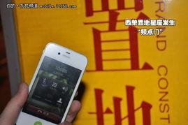 移动卡失效 苹果iPhone 4S频点门详解