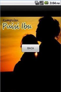 ...mpulan Puisi Ibu下载 安卓手机版apk 优亿市场