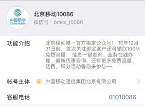 北京移动网上营业厅