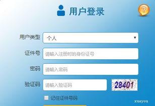河南专业技术人员继续教育管理系统