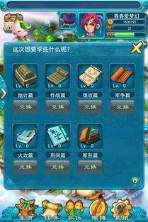 梦幻西游2口袋版电脑版