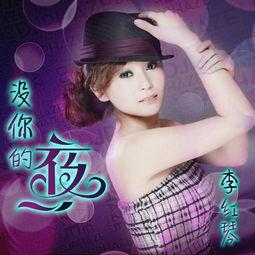 李红琴是一名新出道的女歌手,她有着完美的身段和亮丽的嗓音.从小...