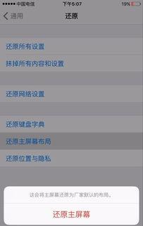 苹果iPhone 6sPlus界面图标怎样重新排列