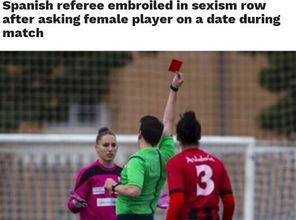 ...调戏女足球员疑约炮 比赛后我们喝一杯