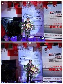 华晨金杯750e动版与新海狮荣耀上市