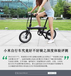 自动机械助力自行车