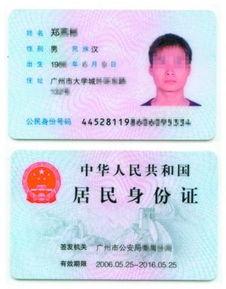 二代身份证拟登指纹信息