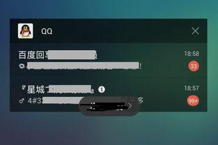 魅族手机qq消息肿么吧弹窗关闭