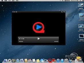 向苹果Mac系统进军 快播Mac版1.0首测
