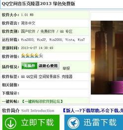 QQ空间背景音乐克隆器下载