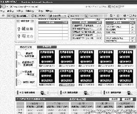黑客攻击南京房产局网留QQ号 称为展才华没恶意