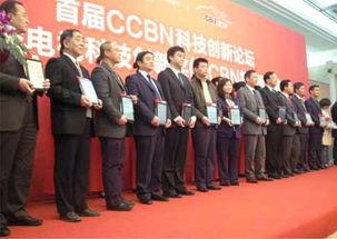 图为:中国广播电视设备工业协会科技创新奖颁奖现场-CCBN杯2010...