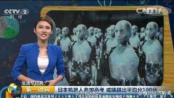 视频截图-日本研发考试机器人 参加高考成绩超分数线100分