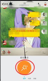 手机QQ聊天语音对讲怎么变音
