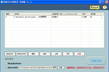 pdf分割软件