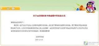 腾讯官方发布关于QQ空间虚假中奖信息的公告-很坏很恶毒 七大流行...