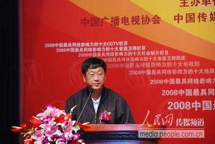 中国广播电视协会秘书长助理赵德全现场发言