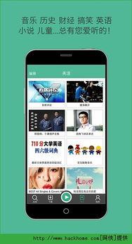 更多大图点击进入-随车听app下载,随车听官网手机版app v2.5.5 网侠...