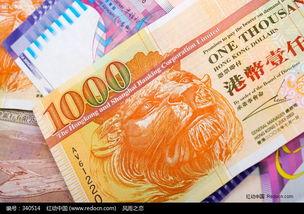 1000元港币特写图片