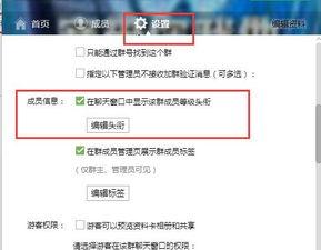 QQ群成员等级头衔怎么设置及积分规则说明