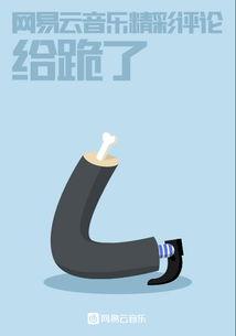 网易云音乐品牌海报系列