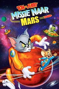 猫和老鼠剧场版 出发去火星视频